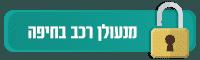 מנעולן רכב בחיפה