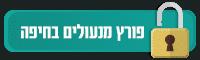 פורץ מנעולים בחיפה