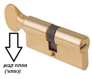 צילינדר לשון כולל מפתח קבוע(כפתור)